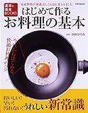 はじめて作る お料理の基本 (別冊家庭画報 基本の基本BOOKS)