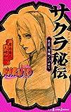 NARUTO ─ナルト─ サクラ秘伝 (JUMP j BOOKS)