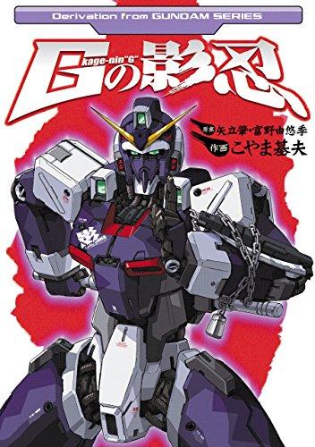 Gの影忍 (電撃コミックス)