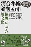 現代日本文化論 (7)
