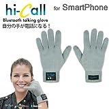 hi-call スマホ 手袋 レディース Bluetooth ブルートゥース トーキング グローブ (グレー) 【イタリア発の魔法の手袋!気分はエスパー!電話のジェスチャーで本当に通話できる手袋】