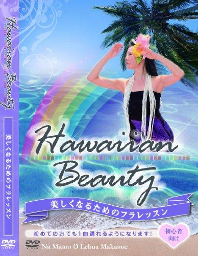 ハワイアンビューティ -美しくなるためのフラレッスン- [DVD]
