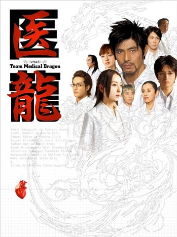 医龍~Team Medical Dragon~ DVD-BOX