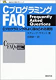 CプログラミングFAQ―Cプログラミングのよく尋ねられる質問 (新紀元社情報工学シリーズ)