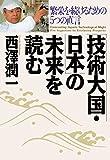 「技術大国・日本」の未来を読む 繁栄を続けるための5つの直言