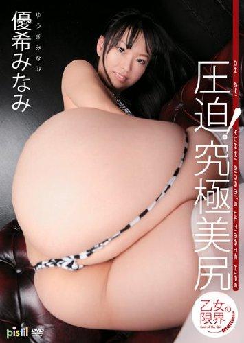乙女の限界 ~圧迫! 究極美尻~ / 優希みなみ [DVD]