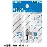 TOTO シャワーホース用アダプタ THY14533-1