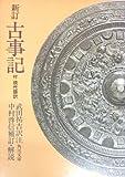新訂古事記―付 現代語訳 (1977年) (角川文庫)