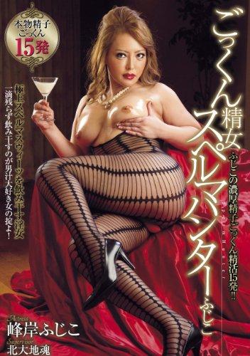 ごっくん精女 スペルマハンターふじこ 峰岸ふじこ AVS collector\'s [DVD]