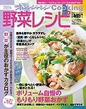 2014野菜レシピ (オレンジページCOOKING)