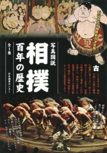 写真図説 相撲 百年の歴史