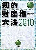 知的財産権六法2010 平成22年版
