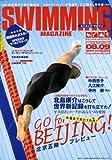 SWIMMING MAGAINE (スイミング・マガジン) 2008年 09月号 [雑誌]
