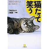 猫だって笑う―100倍可愛くなる猫の教科書 (小学館文庫)