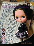 ドール・コーディネイト・レシピ11 グッドガールズ・スタイル (Dolly*Dolly BOOKS)