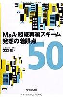 M&A・組織再編スキーム 発想の着眼点50