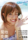 菊地亜美 1st写真集「ami-ing」 (TOKYO NEWS MOOK)