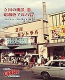 立川の風景 昭和色アルバム その2 (the SOUND of Oldies in TACHIKAWA)