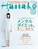 Hanako (ハナコ) 2011年 11/24号 [雑誌]