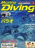 Marine Diving (マリンダイビング) 2008年 06月号 [雑誌]