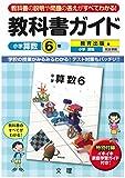小学教科書ガイド 教育出版版 小学算数 6年