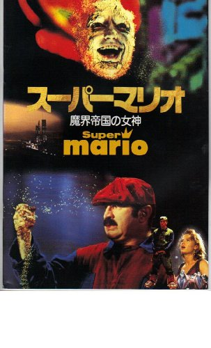 映画パンフレット 「スーパーマリオ-魔界帝国の女神-」 出演 ボブ・ホスキンス/ジョン・グレイザモ