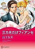 三カ月だけフィアンセ (ハーレクインコミックス・キララ)