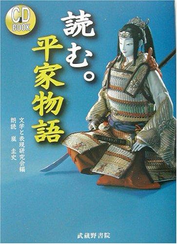 読む。平家物語 (CD book)