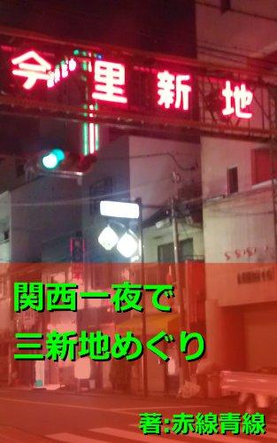 関西一夜で三新地めぐり