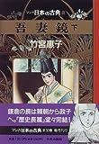 吾妻鏡(下)―マンガ日本の古典 (16)