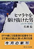 ヒマラヤを駆け抜けた男—山田昇の青春譜 (中公文庫)