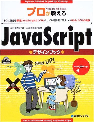 プロが教えるJavaScriptデザインブック