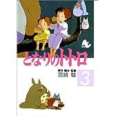 となりのトトロ (3) (アニメージュコミックススペシャル)