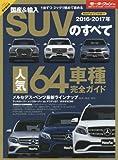 モーターファン別冊 統括シリーズ 2016-2017年 国産&輸入SUVのすべて (モーターファン別冊 統括シリーズ vol. 85)