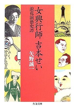 女興行師 吉本せい―浪花演芸史譚 (ちくま文庫)