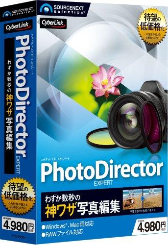 PhotoDirector EXPERT