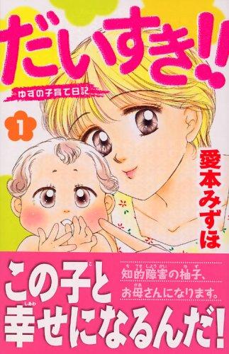 だいすき!! 1―ゆずの子育て日記 (1) (Be・Loveコミックス)
