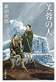 芙蓉の人~富士山頂の妻