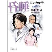 昏睡 黒いカルテ (静山社文庫)