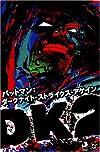 バットマン:ダークナイト・ストライクス・アゲイン (JIVE AMERICAN COMICSシリーズ)