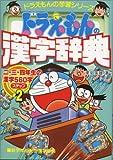 ドラえもんの漢字辞典〈ステップ2〉 (ドラえもんの学習シリーズ)