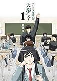 第三次性徴期、大塚くん! 1巻 (デジタル版ガンガンコミックスONLINE)