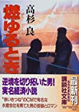 JOG(659) 東洋水産・森和夫の挑戦(下)