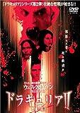 ドラキュリアII 鮮血の狩人 [DVD]