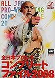 全日本プロレスコンプリートファイル2008 DVD-BOX