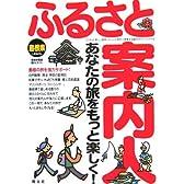 島根県ふるさと案内人―島根県登録観光ガイド