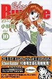 School Rumble(10) (少年マガジンコミックス)