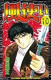風使い(10) (週刊少年マガジンコミックス)