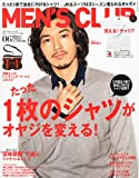 MEN'S CLUB (メンズクラブ) 2011年 06月号 [雑誌]