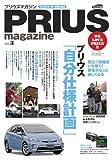 PRIUS magazine vol.3 プリウス自分仕様計画!! (モーターファン別冊)